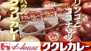 ハウス食品:ククレカレー歴代CM集 1976~2004 出演:キャンディーズ・大場久...