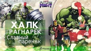🔝 ХАЛК  💎 РАГНАРЕК 🔝  [Marvel Future Fight]