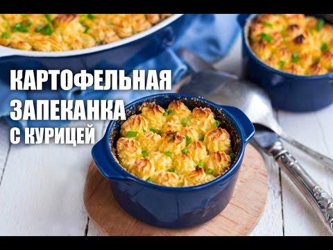 Запеканка картофельная с курицей калорийность