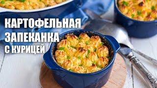 Картофельная запеканка с курицей — видео рецепт