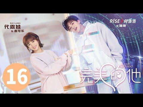 "ENG SUB【完美的他 | Love Crossed】EP16 何洛洛代露娃全鲜搭档解锁""AR""式完美蜜恋"