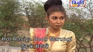 New Song Rasiya | Doob Marungi || डूब के मरूंगी | Latest Mawati Hit Rasiya Song 2017