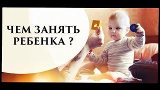 видео Как играть с 9 месячным ребенком