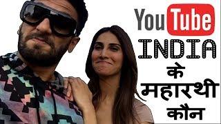 Brain Buzz | Youtube India ke Maharathi | Amazing facts | 2017