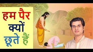 Why We Touch Elder's Feet? Indian Rituals By Best Motivational Speaker in India Vivek Rathore