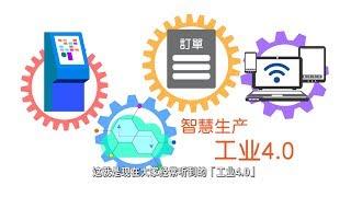「工业4.0」 - 「未来工厂」是怎样的?