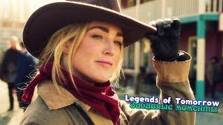 Legends of Tomorrow || Забавные моменты
