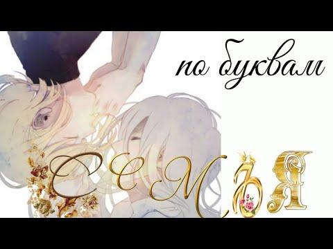 🇷🇺Плов🇷🇺~яой~ ▌AMV ▌Ч.О аниме Юрий на льду Юрий Плисецкий и Виктор Никифоров песня по буквам