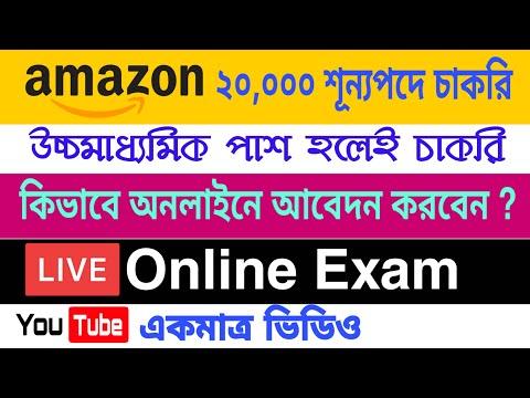 How To Apply Online Amazon Work From Home Jobs For 20000 Vacancies |  Amazon Online Exam |Amazon Job