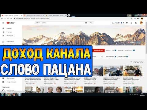 Доход канала СЛОВО ПАЦАНА