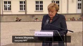 Ангела Меркель посетила лагерь смерти в Дахау(Канцлер ФРГ Ангела Меркель посетила мемориал бывшего концентрационного лагеря Дахау и встретилась с выжив..., 2013-08-21T14:42:50.000Z)