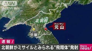 北朝鮮が元山から飛翔体を発射 韓国・連合ニュース(17/06/08)