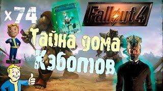 Fallout 4 - Тайна дома Кэботов x74