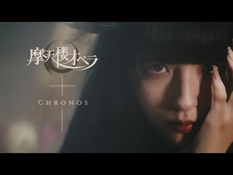 摩天楼オペラ / Chronos 【Music Video】