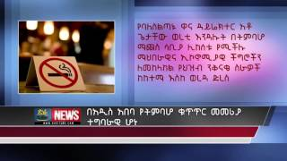 Addis Ababa bans smoking in public places