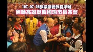 107.07.06 張榮麟總教官舉辦「翻轉高雄挺韓國瑜市長茶會」