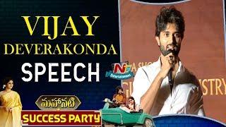 Vijay Deverakonda Speech At Mahanati Success Party | Allu Arjun | Keerthy Suresh | NTV Entertainment
