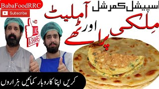 Milky paratha and omelette restaurant style/commercial Lachay dar paratha/Baba Food RRC