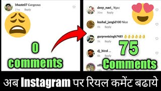 How to increase comments instagram 2019