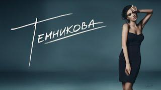 Лена Темникова / Импульсы / Choreography : Levon Garibyan / Akisha Wilson