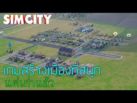 เกมสร้างเมืองขายบ้านให้คนมาอยู่ l SimCity ยังสนุกอยู่ไหมในปี 2020