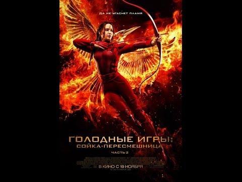 Голодные игры 4 Сойка пересмешница Часть 2 трейлер   Filmerx.Ru