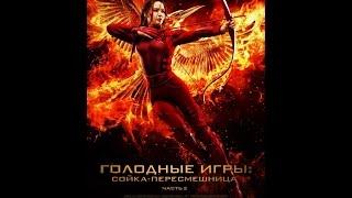 Голодные игры 4 Сойка пересмешница Часть 2 трейлер | Filmerx.Ru