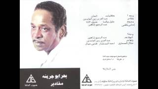 Bahr Abou Gresha - Makader / بحر ابو جريشة - مقادير