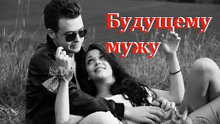 Стих о любви/ Будущему мужу
