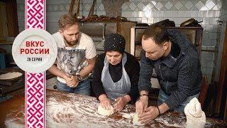 Вкус России 28. Самый вкусный выпуск из Сочи