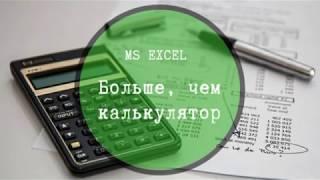 MS Excel. Начало работы с функциями  Способы ввода функций - Образовательный центр Альтернатива