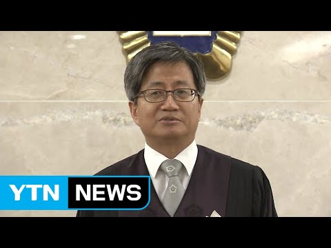 김명수 대법원장 지명...'사법 개혁' 신호탄 / YTN