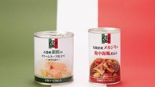 丸の内と宮城のシェフが共同開発した缶詰「はらくっついTOHOKU」2ndシリーズ完成 thumbnail