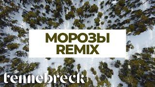 Tennebreck vs. Gafur, ELMAN - МОРОЗЫ | Remix cмотреть видео онлайн бесплатно в высоком качестве - HDVIDEO