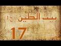 مسلسل بيت الطين الجزء الاول - الحلقة ١٧