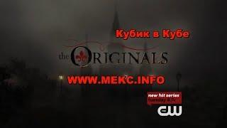Древние - 6 серия 1 сезон, промо на русском