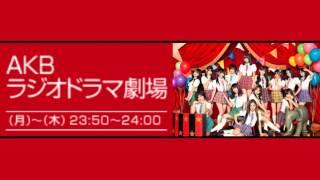 AKBラジオドラマ劇場 120409 初めまして 第1話 「友達第1号」