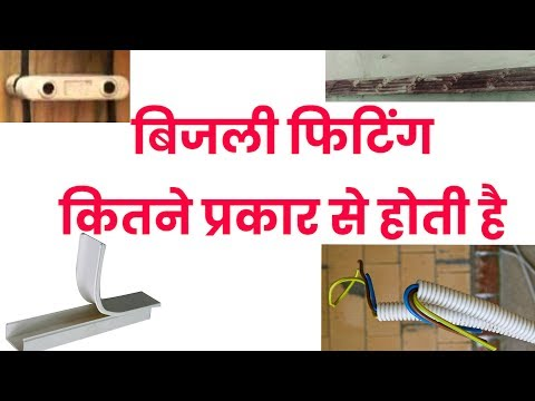 Types of Wiring Systems and Methods of Electrical Wiring In Hindi Urdu