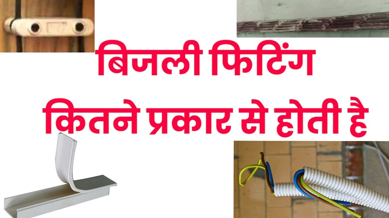 types of wiring systems and methods of electrical wiring in hindi type of house wiring in hindi type of wiring in hindi [ 1280 x 720 Pixel ]