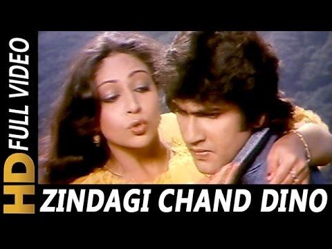 Zindagi Chand Dino Ki | Kishore Kumar, Asha Bhosle | Dil Tujhko Diya 1987 Songs | Kumar Gaurav, Rati