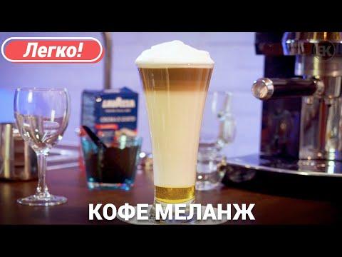 Кофе Меланж | Вадим Кофеварофф