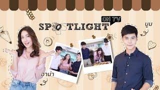 spotlight-on-tv-ep-39-บูม-กิตตน์ก้อง-ฮาน่า-ลีวิส