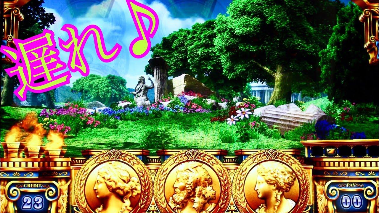 の 遅れ 凱旋 神々 ミリオンゴッド ミリオンゴッド 神々の凱旋