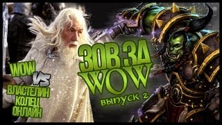 Зов за WOW #2. LOTRO vs WOW (+ Machinima) // ЗЗВ #2