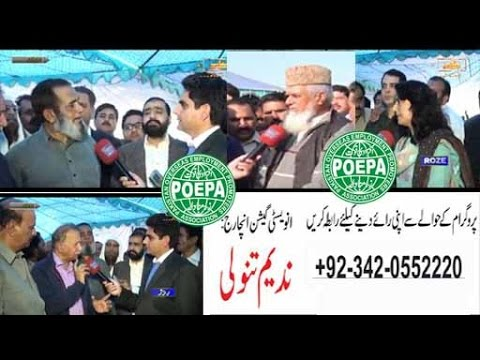 Pakistan Overseas Promoters (POEPA)ٹریول ایجنٹ اور اورسیز ایمپلائمنٹ