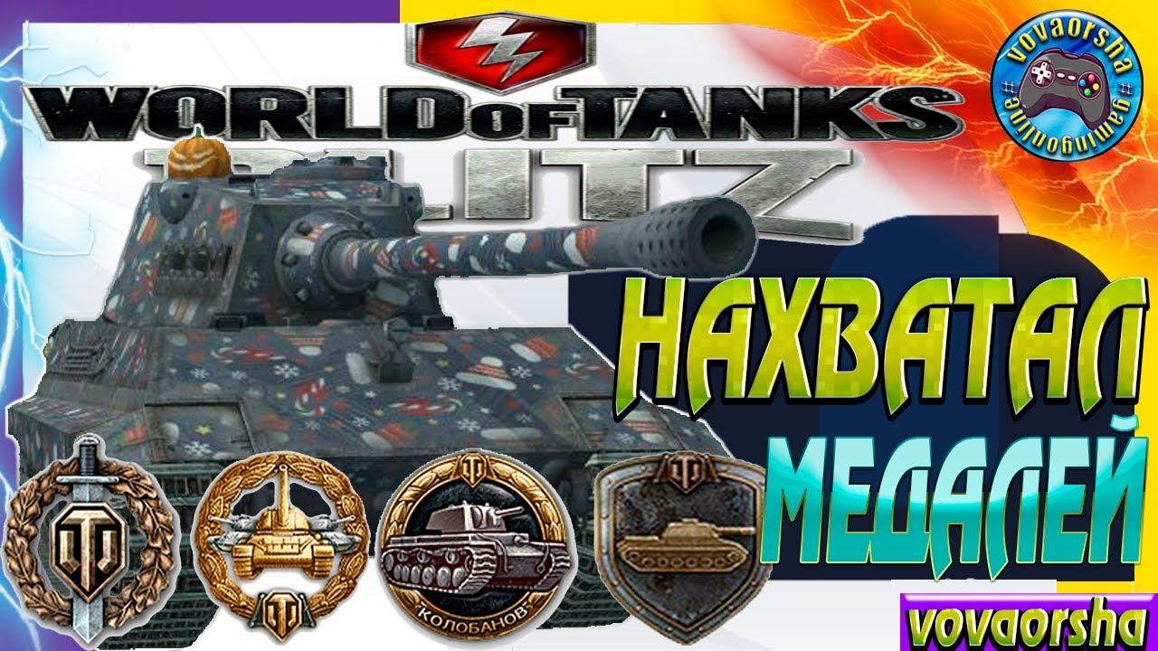 Видео к гайду Wot Blitz - E 75 НАХВАТАЛ МЕДАЛЕЙ ЛУЧШИЕ РЕПЛЕИ World of Tanks Blitz (wotb)