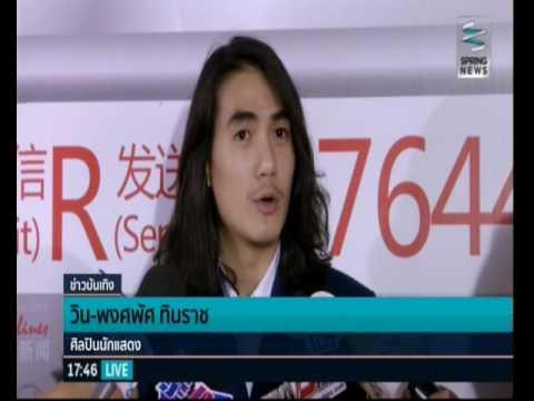 Spring News 170915 1737 ข่าวบันเทิง Thailand Headlines