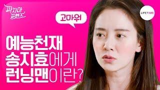 송지효, 레드벨벳, 소녀시대가 말하는 연예인으로 산다는 것 (찡함주의) [파자마 프렌즈]