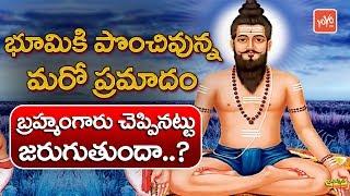 భూమికి మరో ప్రమాదం పొంచివుందా..? | Is Potuluri Veera Brahmendra Swamy Kalagnanam True | YOYO TV
