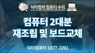 성북구 컴퓨터수리 데스크탑 2대분 재조립 및 보드교체